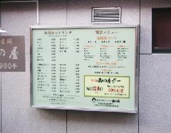 神奈川県 川崎市 焼肉店看板変更!