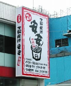 三面が光る 神奈川県 相模原市