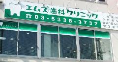 アルミ複合板の壁面サイン 東京都