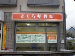新規 整骨院開業です! 神奈川県 秦野市