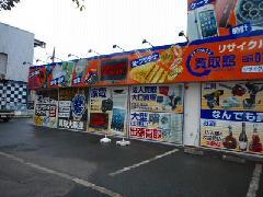 リサイクルショップのサイン工事 神奈川県 相模原市