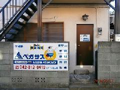 学習塾のパネルサイン 神奈川県