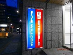 ケータイショップの壁面サイン 東京都 豊島区 池袋