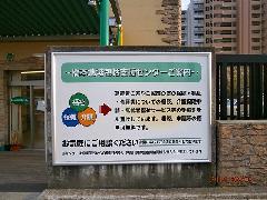 介護福祉施設の壁面看板 神奈川県 相模原市