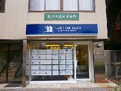 不動産屋さんの壁面サイン 神奈川県 神奈川区