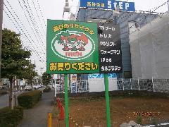 リサイクルショップさんの自立看板 神奈川県