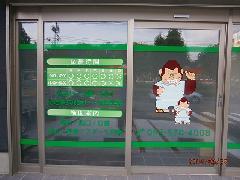 整骨院さんのガラス面シート 東京都 八王子市