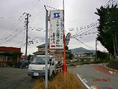 社名変更に伴う意匠変更工事 神奈川県 相模原市
