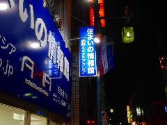 不動産屋さんの壁面看板 袖看板 東京都
