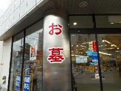 古くなったサインの改修工事 神奈川県 相模原市