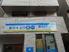 歯科医院さんの開業です! 東京都 高円寺