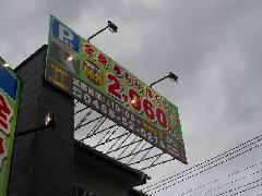 リラクゼーションサロンの壁面サイン 神奈川県 藤沢市