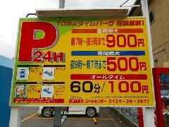 コインパーキングの案内サイン 神奈川県 相模原市