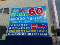 車屋さんの壁面パネルサイン 神奈川県 相模原市