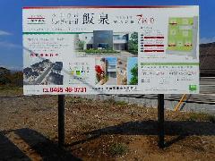 不動産会社の分譲案内自立看板 神奈川県 小田原市