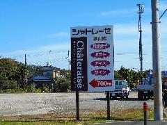 シャトレーゼさんの誘導看板 神奈川県 相模原市
