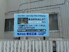 特殊機械加工会社さんの自立看板