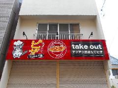 テイクアウトのピザ屋さん オープン!
