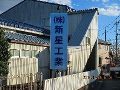 工場の自立サイン