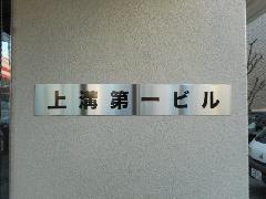 ステンレスサイン