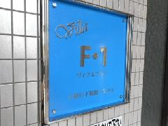 マンションの金属銘板