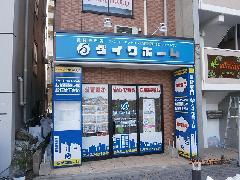 不動産会社の店舗サイン工事をいたしました! 神奈川県相模原市