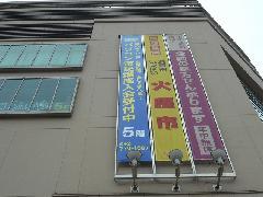壁面設置 懸垂幕昇降装置 神奈川県相模原市