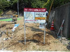宅地分譲の案内看板 東京都町田市