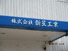 SUS箱文字 鏡面仕上げ 神奈川県 横浜市 泉区