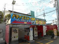 洗車案内の看板 埼玉県 志木市