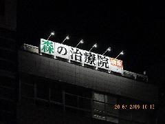 屋上看板 整骨 接骨 治療院 東京都 浅草橋