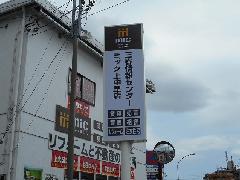 内照明式自立看板 リフォームと不動産 横浜市 南区 中里