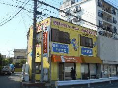 不動産屋さんの壁面看板 神奈川県 相模原市