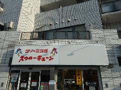 テナント用壁面看板改修工事 東京都 新宿区