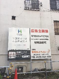 不動産屋さんの野立て看板 東京都 調布市