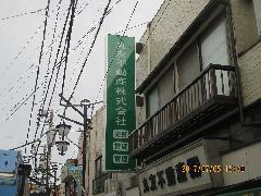 不動産屋さんの袖看板設置工事 神奈川県 横浜市