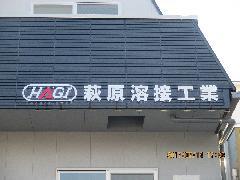 バックライトチャンネル文字サイン 東京都 江戸川区