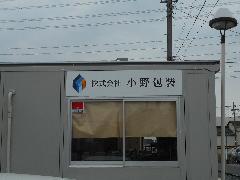 壁面パネル看板設置 埼玉県 草加市