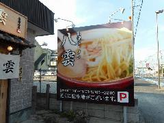 新店舗サイン設置工事 神奈川県 大和市