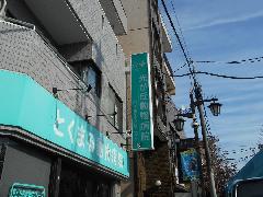 動物病院の袖看板、アクリル面板および内部電装交換工事 東京都 板橋区