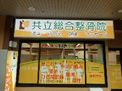 サイン工事一式 東京都 武蔵野市