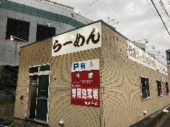 サインリニューアル工事 神奈川県 足柄上郡