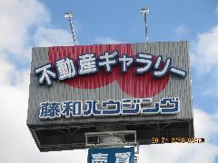 不動産屋さんのポール看板表示面変更工事 神奈川県 相模原市