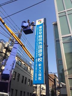 学校の大型自立袖看板工事 東京都 新宿区