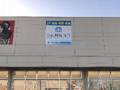 不動産屋さんの壁面パネルサイン 神奈川県 相模原市