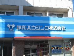 壁面サイン 神奈川県 相模原市