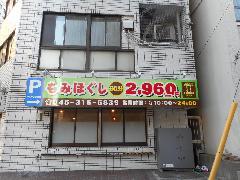 新規オープンマッサージ店 神奈川県 横浜市