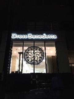 バックライトチャンネルサイン工事 東京都 渋谷区