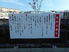 技術教習所の案内看板 神奈川県 綾瀬市