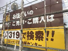 広告塔サイン工事 屋上 神奈川県 横浜市